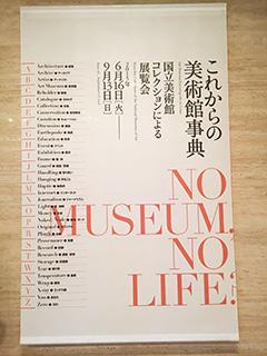 美術館事典