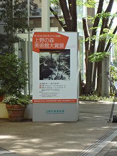 上野の森美術館絵画大賞展