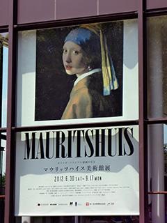 マウリッツハイム美術館展