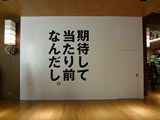 六本木アートナイト